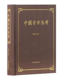 全新正版图书 中国古方志考  张国淦 编著 上海古籍出版社 9787532593323 特价实体书店