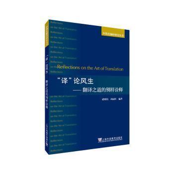 外教社翻译研究丛书: