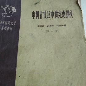50年代旧书  中国古代及中世纪讲义