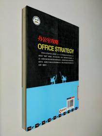 办公室攻略:中国人不可不知的123个职场陷阱