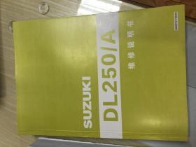 豪爵 铃木 DL250 国四 摩托车维修手册