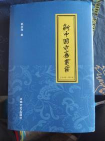 新中国古旧书业(1949-2009)作者签赠书,本书既有理论的探索,亦有历史的概括,对古旧书业的具体经营亦有实际指导意义。该成果仿照志书体裁,以理论篇、大事记、书商篇、藏书篇、网络篇、拍卖篇、传媒篇、世界古旧书业概览构成著述部分。以可全文及主题检索的近二万幅书影,构成中国古旧图书图录软件部分。著述与软件,构成这项成果的有机整体。