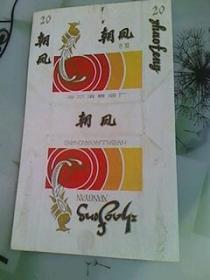 烟标-朝凤香烟