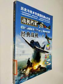 战机档案:经典战机 4