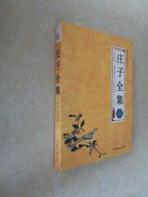 国学经典丛书:庄子全集