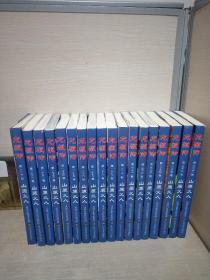 龙狼传 山原义人(20——37)18本合售