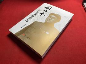 刘伯承用兵战例精选(全新)新书正版现货