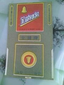 烟标—-金钟牌香烟