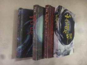 古董局中局新版全4册