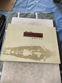 数据海淀邮票纪念册