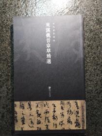 历代章草精选系列:东汉魏晋章草精选