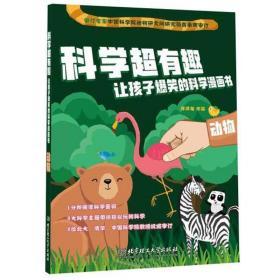 动物 科学超有趣让孩子爆笑的科学漫画书(儿童读物)