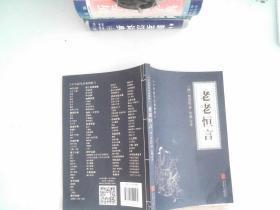 中华国学经典精粹·:老老恒言