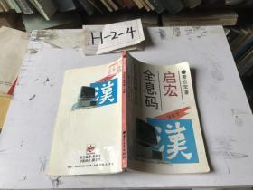 启宏全息码。全汉字编码输入系统