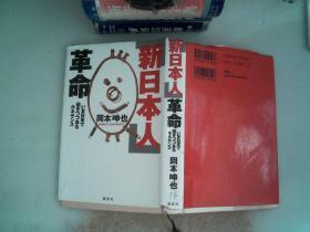 日文書一本 13