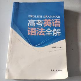 高考英语语法全解