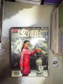 吉美 幻想  2005 2