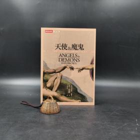台湾时报版 丹·布朗《天使與魔鬼》