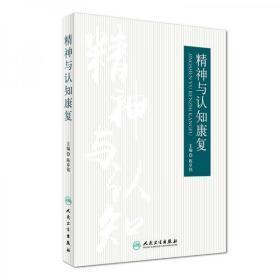 正版二手 精神与认知康复 陈卓铭 人民卫生出版社 9787117244015