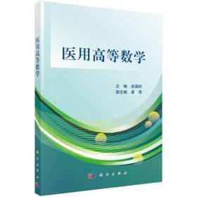 正版二手 医用高等数学 余国松 科学出版社 9787030573599