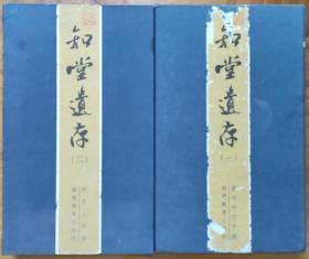 知堂遗存 周作人印谱+童谣研究手稿 一函两册全 (相片为函套正反面,非两函)
