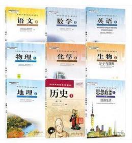 人教版高中课本必修1一 高一上册全套9本教材教科书