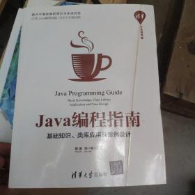 Java编程指南:基础知识、类库应用及案例设计/清华开发者书库