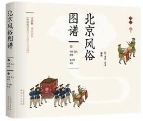 北京风俗图谱