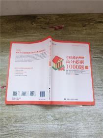 2020 考研政治高分必刷1000题 试题分册【内有笔迹】
