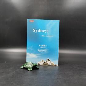 台湾时报版  村上春树《Sydney!雪梨!村上的奧運日誌》