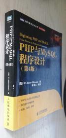 PHP与MySQL程序设计(第4版)第四版