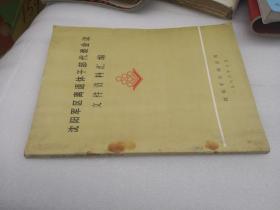 沈阳军区离退休干部代表会议文件资料汇编