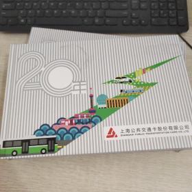 上海公共交通卡20周年(1999-2019)