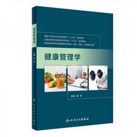 正版二手 健康管理学 郭姣  著 人民卫生出版社 9787117244831