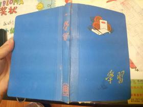 老笔记本    学习  本子里记录了很多化学、科研方面的记录  本子里有很多样板戏插图。扉页写着:中国人民解放军0268部队司令部。本子里有一些水字印子。【图片为实拍图,实物以图片为准!】36开