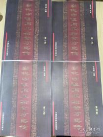 《当代中医师灵验奇方真传》(大16开全四册1600页)