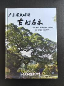广东省大埔县古树名木