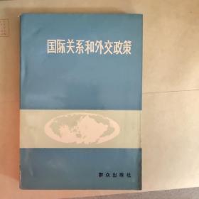国际关系和外交政策
