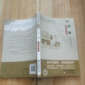 中外文化文学经典系列——《雷雨》导读与赏析 (高中篇)
