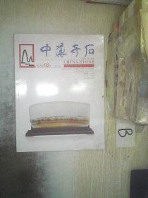 中华奇石 2018 2  ..