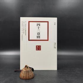 台湾联经版  赖永海 编, 尚荣 译注《四十二章经》