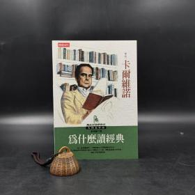 台湾时报版 伊塔罗·卡尔维诺 著 李桂蜜 译《为什麼读经典》