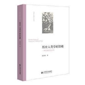 历史人类学的旨趣(一种实践的历史学)(精)/历史人类学小丛书