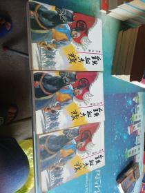 古龙武侠 铁血大旗 【上中下全三册】1990年1版1印