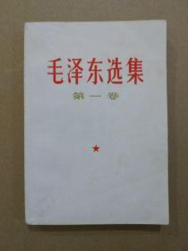毛泽东选集【第1卷】(竖改横排本,文革版,1966年9月北京第一次印刷)