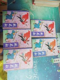 桃花劫 (1--5) 全5册合售