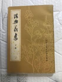 陈与义集(下册)