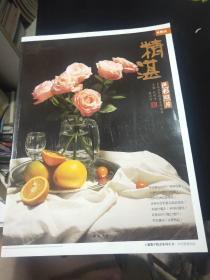 主题教学精湛系列丛书:精湛色彩照片(精编版)