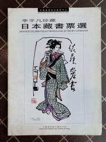 李平凡珍藏:日本藏书票选