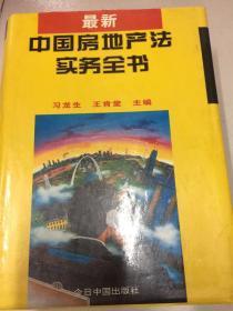 最新中国房地产法实务全书